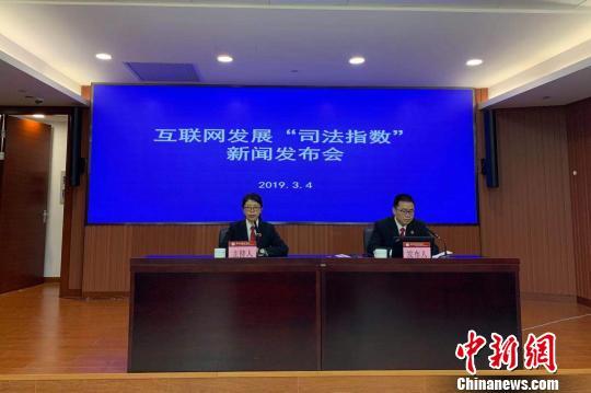 """杭州互联网法院发布互联网发展""""司法指数""""。 郭其钰 摄"""