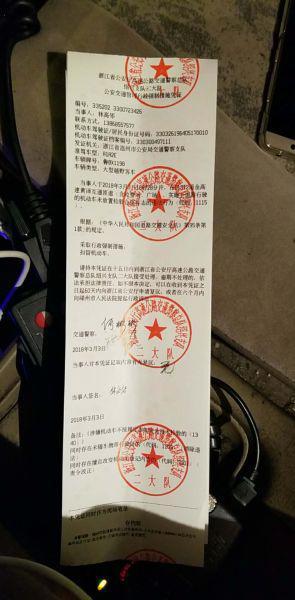 图为:公安交通管理行政强制措施凭证 浙江省高速交警绍兴支队二大队供图