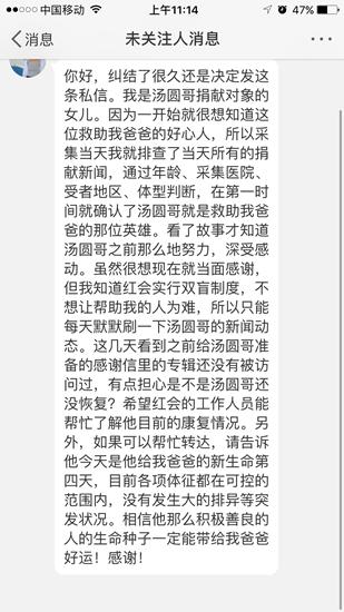 """受捐者女儿发给""""杭州江干区红十字会""""微博的私信截图。"""