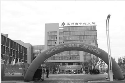 新建成投用的市中心血站