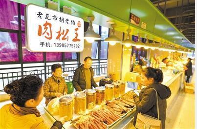 """""""肉松王""""在新市场营业。"""