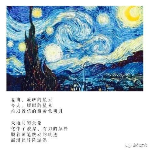 你一定见过这幅《星空》,梵高是这个时代最流行的画家。