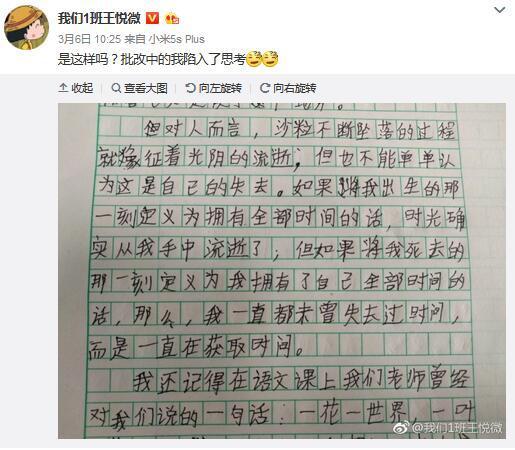 宁波华天小学王老师的新浪微博截图