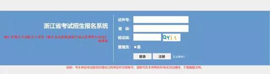 第六步:进入杭州科技职业技术学院高职提前招生报名表