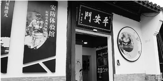 杭州茅家埠多了一道平安门 门内是一处安防体验馆