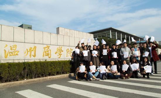 温州商学院被世界知名大学录取的部分学生合影。 由校方供图