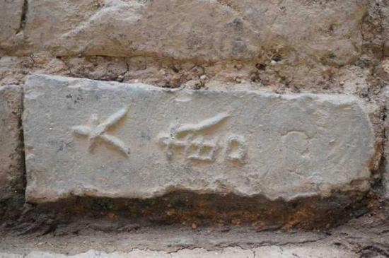 """临安区基址出土的建筑构件有石柱础、陶脊兽和多种规格的方砖、长方砖、板瓦、筒瓦等,部分砖模印""""大唐""""、""""官用""""、""""上""""等文字。"""