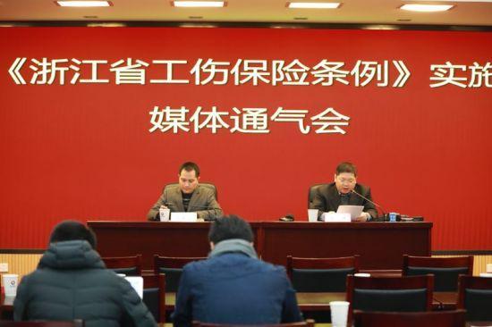 《浙江省工伤保险条例》实施媒体通气会 浙江省人社厅提供