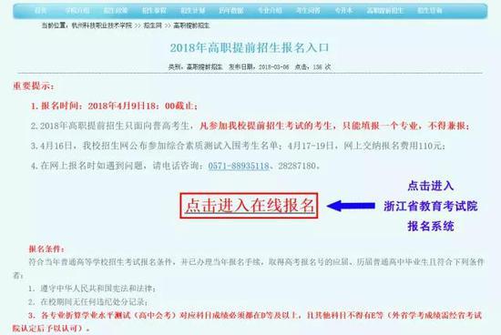 第五步:登陆浙江省教育考试院报名系统进行报名