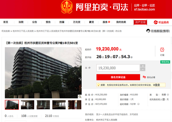 7折卖杭州顶级豪宅
