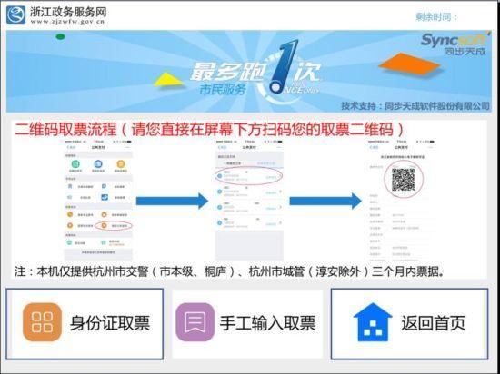 杭州市民可线上进行自助罚缴 杭州市城管委提供