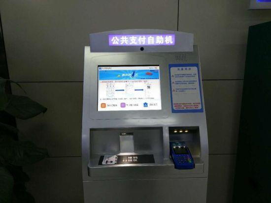 线下公共支付自助机 杭州市城管委提供