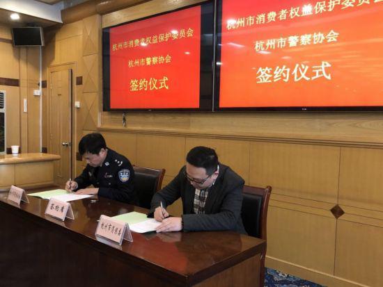 杭州市消费者权益保护委员会与杭州市警察协会双方代表签约。 李俪 摄