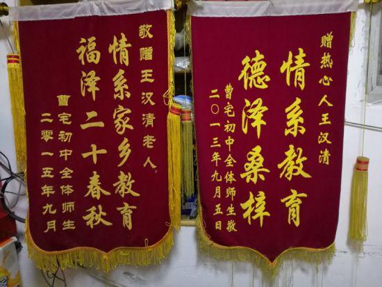 曹宅初中全体师生赠与王汉清的锦旗 受访者提供