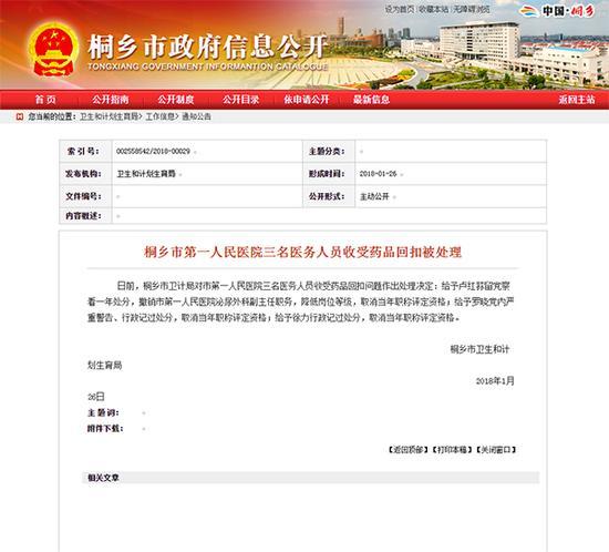 桐乡市政府信息公开网 截图