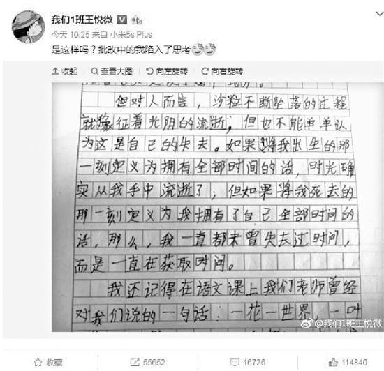 到昨天晚上9点,王老师的微博点赞数已经有11.4万。