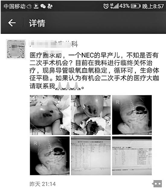 朱兴旺医生朋友圈截图