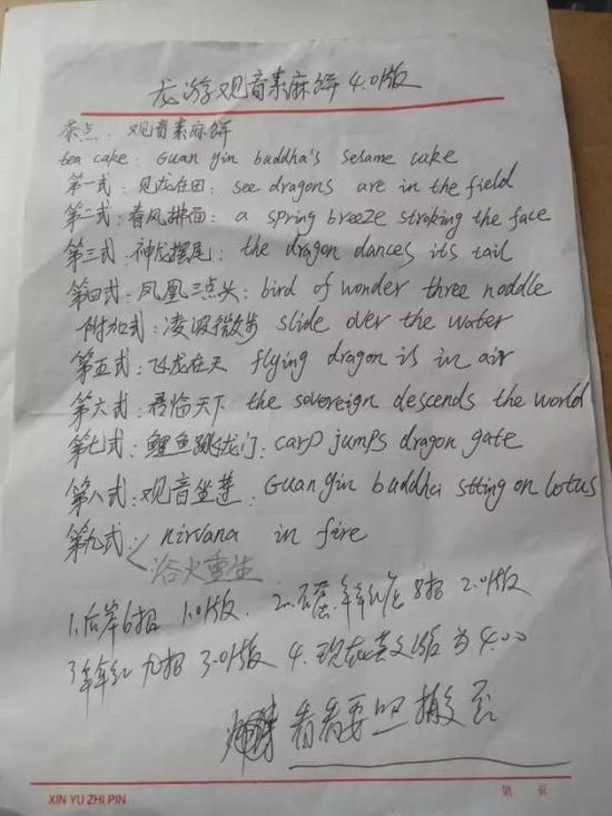 2015年5月1日,陈振忠夫妇回到了龙游红木小镇,正式开始表演销售麻饼。