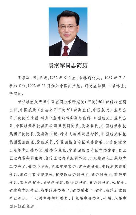 浙江省人民政府省长、副省长简历(图)