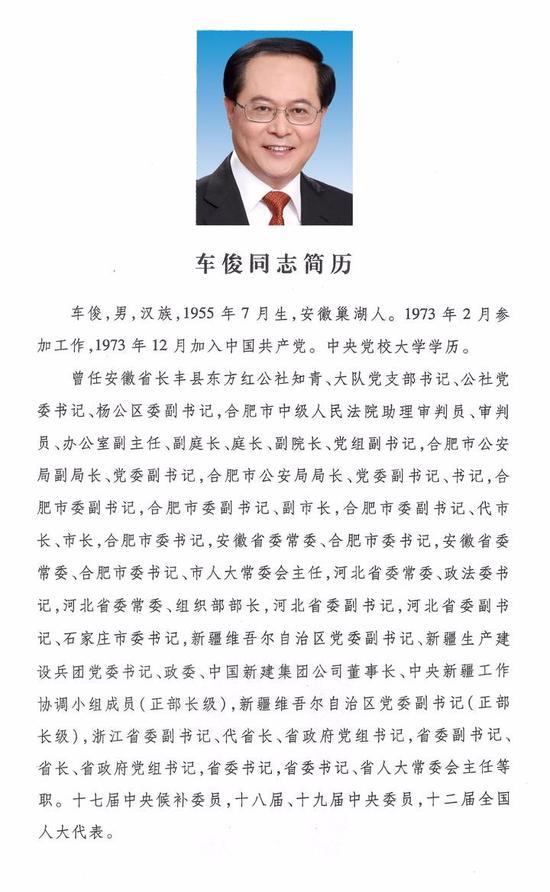 浙江省十三届人大常委会主任、副主任简历(图)