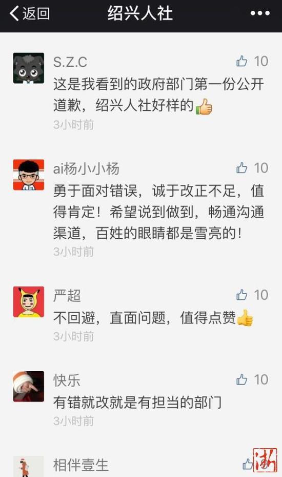 """""""绍兴人社""""微信公众号网友留言截图。"""
