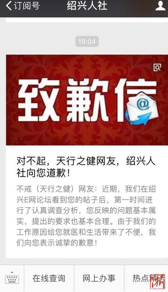 """""""绍兴人社""""微信公众号截图。"""