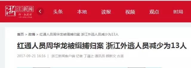 周华龙被抓捕归案时的相关报道。