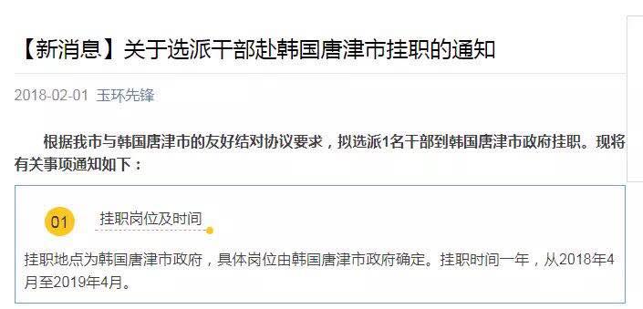 浙江选派干部赴韩国挂职 揭秘背后不为人知的内幕
