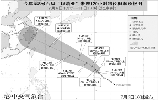 """""""玛莉亚""""升级为 超强台风"""