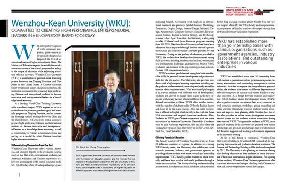 许书利博士接受印度《高等教育评论》采访的版面