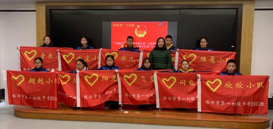 绍初教育集团志愿服务微讲堂暨2020级志愿小队成立仪式