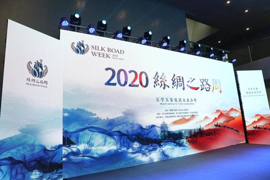 """互学互鉴促合作 """"2020丝绸之路周""""主场活动在中国丝绸博物馆举办"""