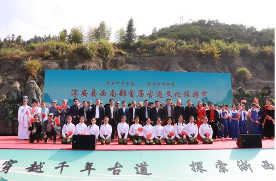 打卡浙西千年古道 淳安县西南部首届古道文化旅游节开幕