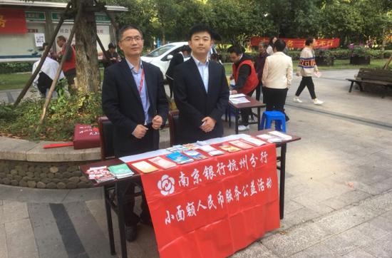 南京银行萧山支行开展反假币与防范电信诈骗宣传及便民服务公益活动