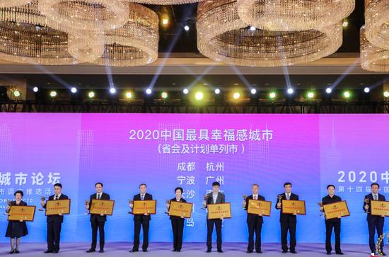 """第11次!宁波入选""""中国最具幸福感城市""""!镇海鄞州余姚慈溪上榜"""