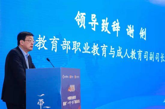 教育部职业教育与成人教育司副司长谢俐致辞
