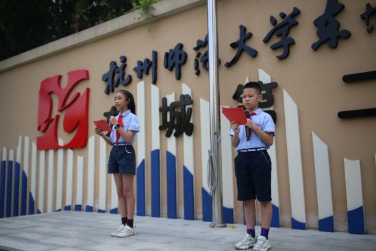 杭州师范大学东城第二小学:亚运文明你我 东二火力全开