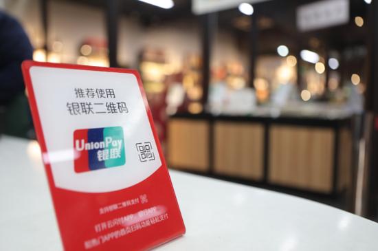 图为宁波南塘老街银联云闪付店标展示
