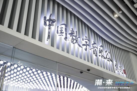 中国数字音乐谷正式开园 之江文化产业带又添数字人文新地标