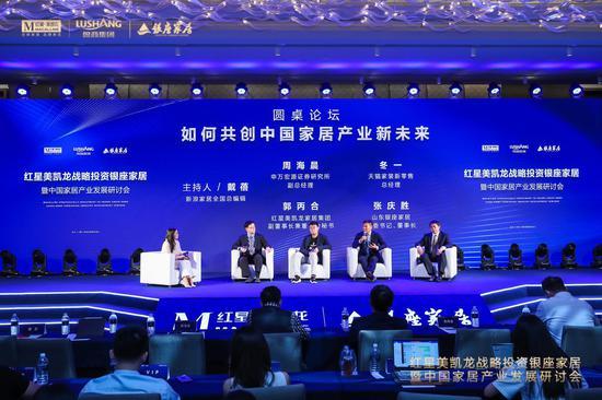 中国家居产业发展研讨会