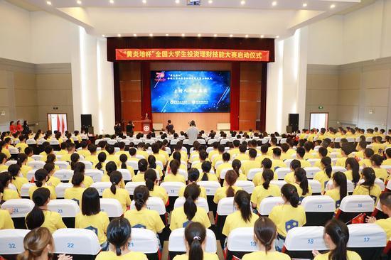 黄炎培杯全国大学生投资理财技能大赛启动仪式在浙江金融职业学院隆重举行