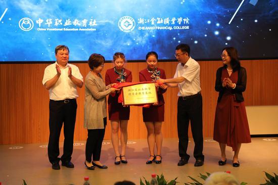 圖爲與會領導嘉賓爲浙江省投資者教育基地揭牌