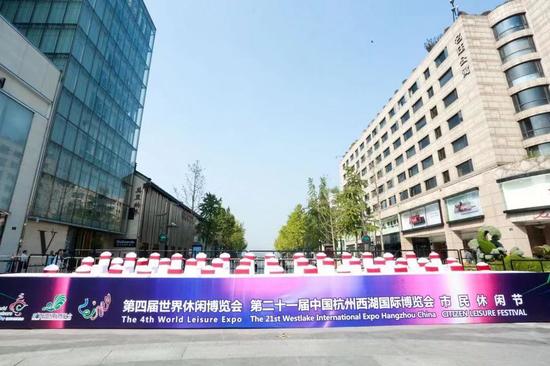 第四届世界休闲博览会、第二十一届中国杭州西湖国际博览会市民休闲节三大活动精彩纷呈