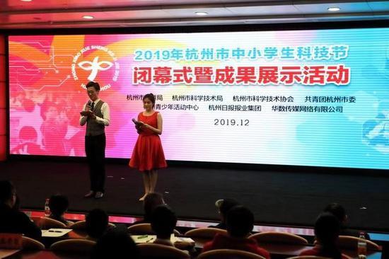 2019年杭州市中小学生科技节圆满落幕