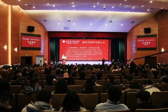 绍职院举行建校20周年庆祝大会
