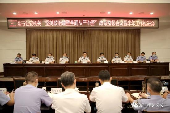 市公安局召开教育整顿会议