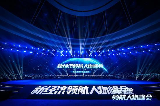 布局未来 领航趋势 新经济领航人物峰会在杭举行