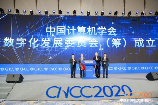 """国内首个""""数字化发展委员会""""在杭成立,要做数字化转型的工程院"""