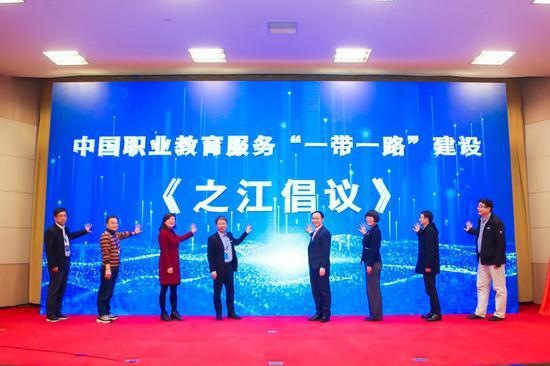 """中国职业教育服务""""一带一路""""建设《之江倡议》发布"""
