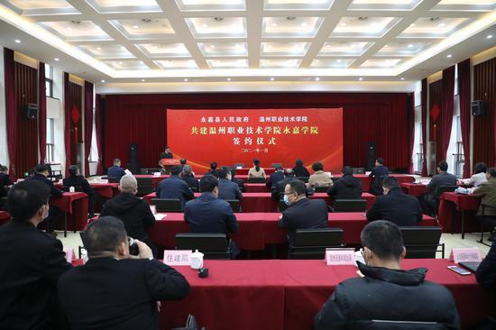 温州职业技术学院与永嘉县人民政府举行合作共建